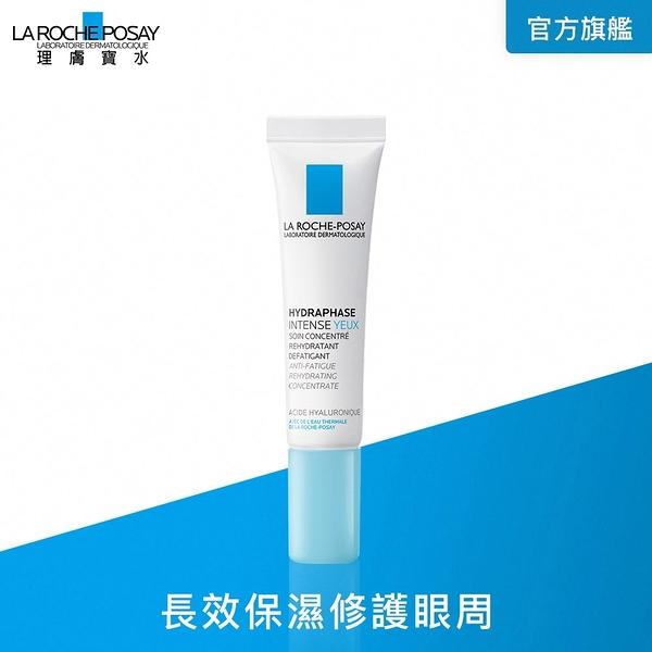 La Roche-Posay理膚寶水 全日長效玻尿酸修護保濕修護眼霜 15ML【美十樂藥妝保健】