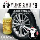 【妍選】專業汽車機車美容 Olima 超激亮 長效高光澤輪胎增亮劑 (500ml/瓶)