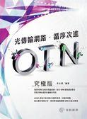 (二手書)光傳輸網路:循序次進OTN(究級版)