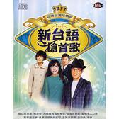 正港台灣味情歌:新台語搶首歌CD (5片裝)
