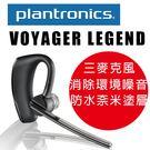 Plantronics Voyager Legend 頂級立體聲藍牙耳機﹝防水 聲控 3級抗噪﹞