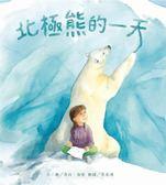 (二手書)北極熊的一天