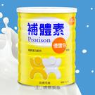 (隨機送6包)補體素 優蛋白原味750g...