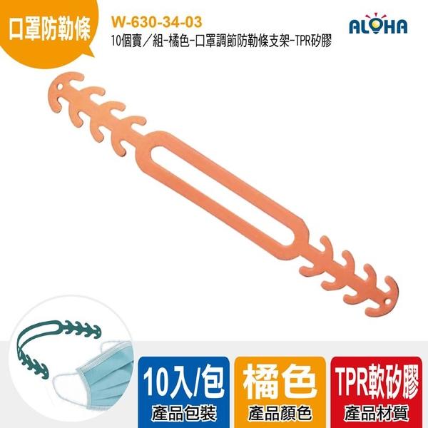 【阿囉哈LED大賣場】10個賣/組-橘色-口罩調節防勒條支架(W-630-34-03)