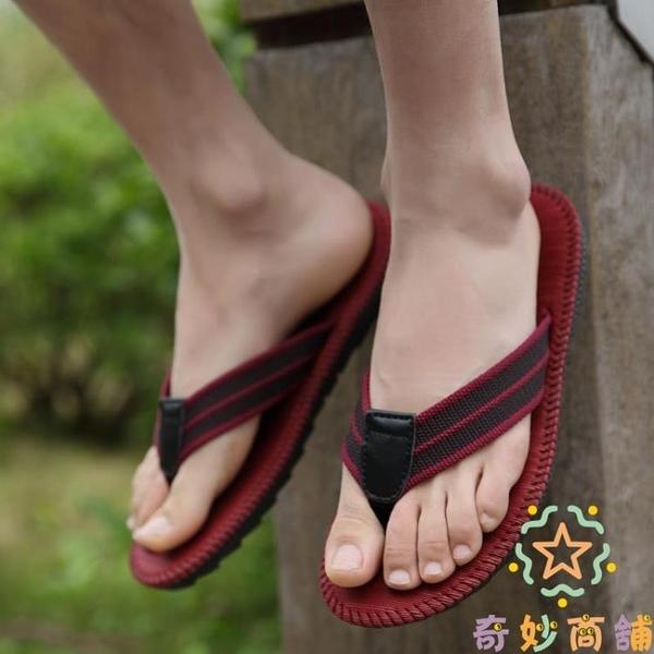 夾腳拖鞋情侶男女韓版潮流沙灘拖涼拖鞋防滑【奇妙商鋪】
