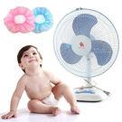 防夾手電風扇保護罩 夏日風扇必備,防止寶寶誤觸夾手,可拆卸方便清洗收納