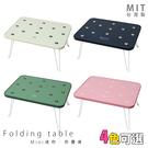 折疊桌 和式桌 小茶几桌 床上桌【L0006】迷你折疊桌 台灣製MIT|宅貨