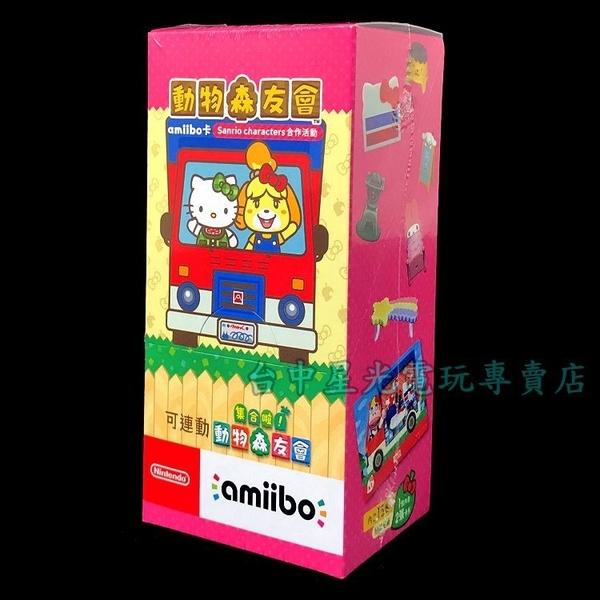 【現貨秒出】 正版 動物之森 動物森友會 系列 三麗鷗 amiibo卡包 卡片【一盒15包】台中星光電玩