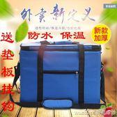 送外賣保溫箱美團箱子保溫送餐防水配送包餐箱冷藏騎手裝備車載大igo 美芭