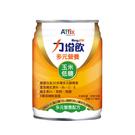 (加送10罐)升級D3-力增飲多元營養配方(玉米)237ml*24罐/箱 *維康*