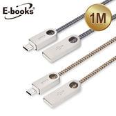 E-books X35 Type C鋅合金充電傳輸線1M鐵灰