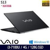VAIO S13-NP13V1TW009P 13.3吋i3-7100U雙核128G SSD效能輕薄筆電 (黑)