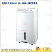 台灣三洋 SANLUX SDH-130DS 13公升 清淨除濕機 負離子清淨 微電腦 觸控面板 內部乾燥功能