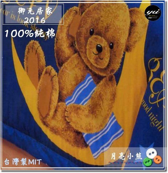 雙人【薄被套+薄床包】(5*6.2尺)150*186公分/雙人高級四件式100%純棉【月亮小熊】御元居家-MIT