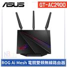 ASUS 華碩 ROG GT-AC2900 Ai Mesh 電競 雙頻 無線路由器
