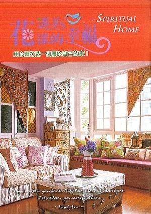 Spiritual Home遇見花漾的幸福