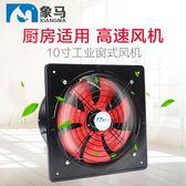 排風扇 衛生間換氣扇排風扇廚房油煙抽風扇10寸管道抽風機窗式強力排氣扇 歐萊爾藝術館