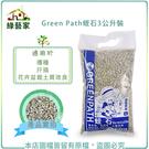 【綠藝家】Green Path蛭石3公升...