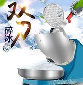 碎冰機商用刨冰機沙冰機家用碎冰機小型打冰機冰粥機雪花冰220v   color shopigo