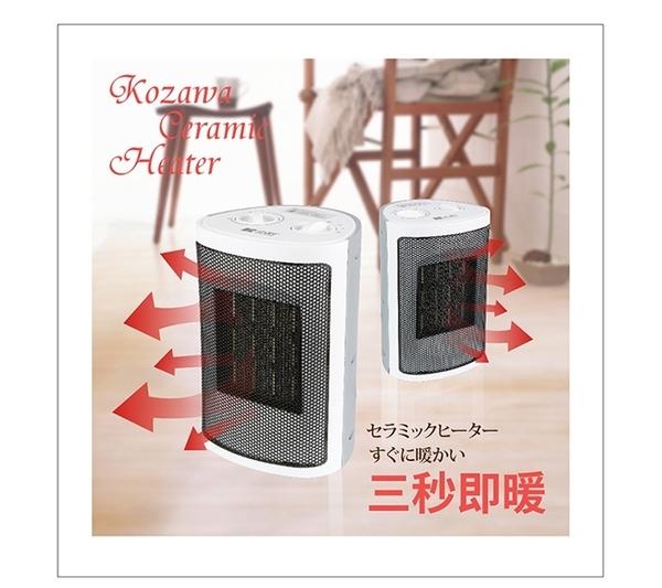 Kozawa 小澤時尚陶瓷暖風機/電暖器 KW-001PTC