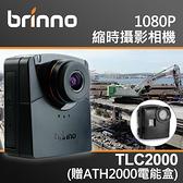 【TLC2000 電能盒套組】現貨 附ATH2000 內附TF8GB BRINNO HDR 縮時攝影 公司貨 屮W9