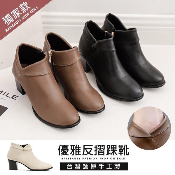 現貨【台灣製】翻摺皮革高跟踝靴.白鳥麗子(熱銷千雙)