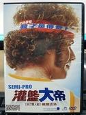挖寶二手片-M05-002-正版DVD-電影【灌籃大帝】-威爾法洛 伍迪哈里遜 安瑞班傑明 莫拉堤艾妮(直購價)
