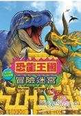 恐龍王國冒險迷宮