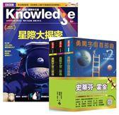 BBC Knowledge 知識(國際中文版) 1年12期 獨家贈【勇闖宇宙三部曲1+2+3】(共三冊)