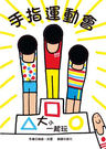 出版社:青林/作者:赫威.托雷