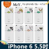 iPhone 6/6s Plus 5.5吋 日韓狗狗保護套 軟殼 蘋果咬一口 類裸殼 輕薄全包款 矽膠套 手機套 手機殼