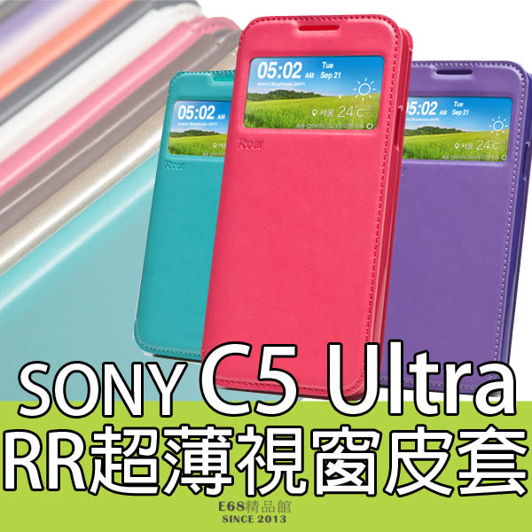 E68精品館 SONY C5 Ultra ROAR 超薄視窗皮套 開窗 側掀 隱形磁扣 皮套 保護套 矽膠軟殼 可立支架