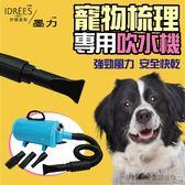 AH-33 寵物吹風機 伊德萊斯 寵物吹水機 變頻吹風機 貓咪狗狗大型犬快速吹乾寵物洗澡加熱暖風可調