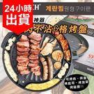韓國 SUNTOUCH 夯肉不沾6格烤盤...