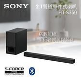 【天天限時 送銅牌對杯】SONY 索尼 HT-S350 2.1聲道單件式喇叭 無線重低音