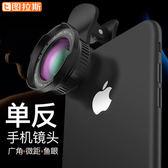 廣角鏡頭 圖拉斯廣角手機鏡頭微距iPhone抖音神器7p攝像頭6蘋果8X通用單反p·享家生活館