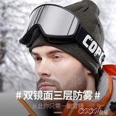 滑雪鏡 成人防霧男女大柱面磁鐵卡夜視增光二合一裝備 igo coco衣巷