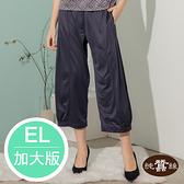 【岱妮蠶絲】打摺設計蠶絲九分燈籠褲-TWP6BL0196(深藍-EL加大)