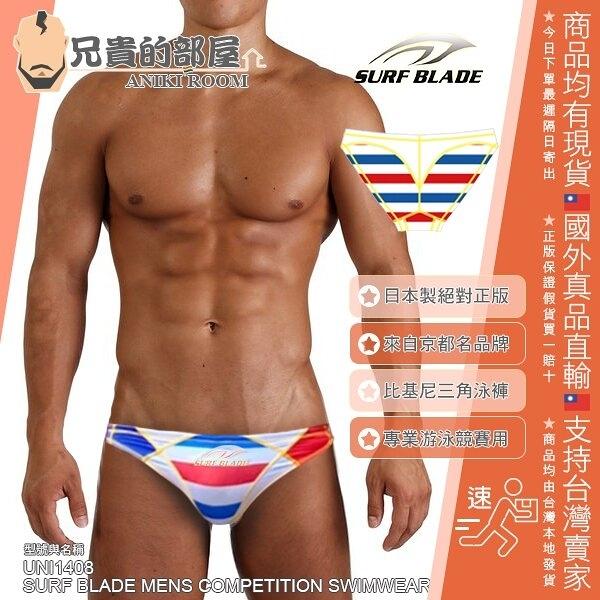 日本 SURF BLADE 京都知名泳褲品牌 男性性感超低腰高彈力游泳訓練比基尼三角泳褲 法國條紋版