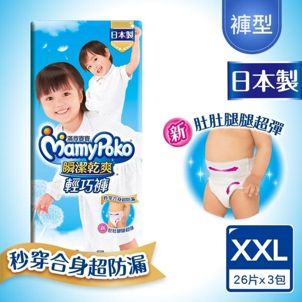 滿意寶寶 瞬潔乾爽輕巧褲 XXL 78片-箱購