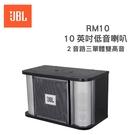 JBL 美國 RM10 二音路三單體 專業卡拉OK喇叭 【台灣英大公司貨】(NT-IN)