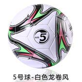 火立方兒童足球4號小學生訓練足球5號成人比賽訓練足球PU耐磨足球【博雅生活館】