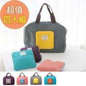 【韓版】撞色款摺疊單肩收納袋/購物袋(4入組)-四色各一