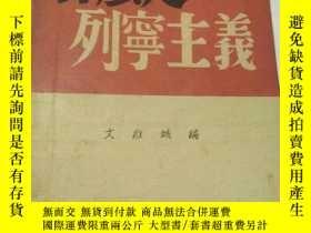 二手書博民逛書店罕見什麼是 列寧主義Y269729 文維城 東北中蘇友好協會版