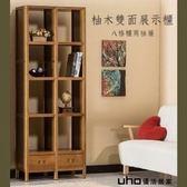 書櫃【UHO】柚木雙面二抽八格展示櫃