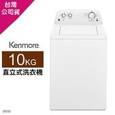 贈基本安裝+舊機回收+好康【美國 楷模Kenmore】10KG 直立式洗衣機 (20232)