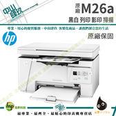 【限時促銷現折300】HP LaserJet Pro M26a 多功能雷射事務機  / 適用 HP CF279A/79A