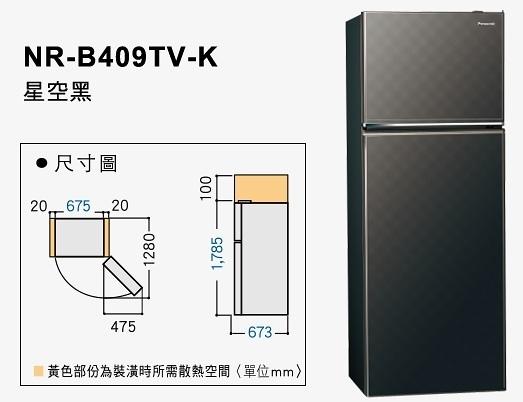 «贈安裝/0利率»Panasonic 國際牌393L 1級能效 Ag銀除菌 變頻雙門冰箱 NR-B409TV-K【南霸天電器百貨】