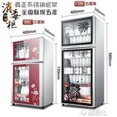 好太太消毒櫃立式家用商用迷你小型台式高溫不銹鋼消毒碗櫃雙門櫃ATF 沸點奇跡