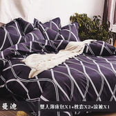 柔絲絨5尺雙人薄床包涼被 4件組「曼迪」《Life Beauty》